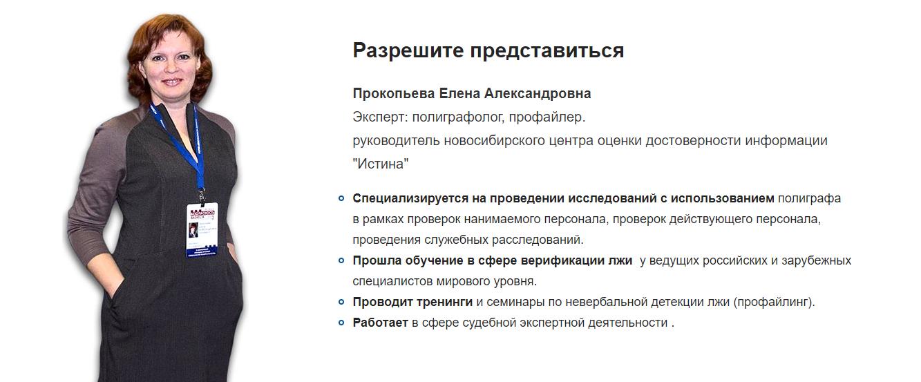 Полиграфолог Прокопьева Елена